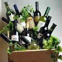 デイリーにワインを楽しまれるあなたに木箱も付いてお得です。全国送料、消費税コミの一万円ポ...