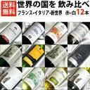 ■□送料無料□■ 赤白ワイン飲み比べ12本セット ギフトセット・贈り物にも、デイリーにも!【ミックスセ...