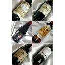 ■送料無料■有機なフランスワインハーフボトルの赤6本セットVer.6 送料込み 【ハーフワインセット】【赤ワインセット】【飲み比べS】【自然派ワイン ビオワイン 有機ワイン 有機栽培ワイン bio オーガニックワインセット】【楽天 通販 販売】