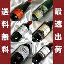 ■送料無料■ ちょっと贅沢なパーティを演出する ハーフボトル飲み比べ6...