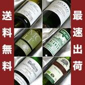 ■送料無料■有機な白ワイン フルボトル品種別飲み比べ6本セットVer.13送料込み 【白ワインセット】【自然派ワイン ビオワイン 有機ワイン 有機栽培ワイン bio オーガニックワインセット】【楽天 通販 販売】