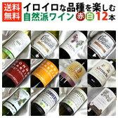 ■送料無料■自然派赤白ワイン イロイロな品種を楽しむ飲み比べ12本セットVer.3 ビオロジックワインもたくさん入っています!【赤白ワインセット】【自然派ワイン ビオワイン 有機ワイン bio オーガニックワインセット】