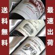 ■送料無料■ 世紀のヴィンテージ 2000年 ボルドー 赤ワイン フルボトル3本セットベーシックVer.26 【ボルドーワインセット】【楽天 通販 販売】[2000]