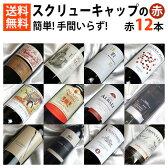 ■送料無料■簡単 手間いらず!スクリューキャップの赤ワイン飲み比べ12本セット【スクリューキャップワインセット】【赤ワインセット】【送料込み・送料無料】【楽天 通販 販売】