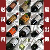 ■送料無料■ハーフボトル赤白ワイン12本飲み比べセット 世界の味が入って送料込み【375ml×12】【ハーフワインセット】【ミックスセット】【テイスティング】【ハーフサイズ】