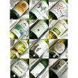 ■送料無料■白ワインばかり12本セットフランス、イタリア、スペイン、ニューワールドを飲み比べ ギフトセット・贈り物にも、デイリーにも【飲み比べS】【白 12本セット】【白ワインセット】【楽天 通販 販売】
