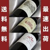 ■送料無料■5大シャトーのセカンドワインハーフボトル飲み比べ3本セットVer.4 【赤ワインセット】