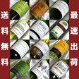 ■送料無料■自然派白ワイン イロイロな品種を楽しむ飲み比べ12本セット ビオロジックワインもたくさん入っています!【白ワインセット】【自然派ワイン ビオワイン 有機ワイン bio オーガニックワインセット】