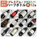 ■□送料無料■□ ハーフボトル 赤ワイン プレミアム12本セットVer.3 自然派も4本入りで飲み比べ 【375ml×12】【ハーフワインセット】【飲み比べセット】【赤ワインセット】【楽天 通販 販売】