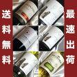■送料無料■チリ産の赤・白ワイン、品種の個性が楽しめるバラエティ飲み比べ6本セット 【チリワインセット】【チリ産ワインセット】【ミックスセット】【楽天 通販 販売】