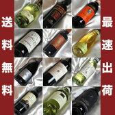 ■送料無料■イタリアワイン大好き ハーフボトル飲み比べ12本セットVer.2 スパークリングワイン&赤ワイン&白ワイン 【ハーフワインセット】【イタリアワインセット】【送料込み・送料無料】【楽天 通販 販売】