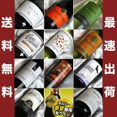 ■□送料無料□■ ちょっとぜいたくな 店長オススメのワイン 赤ワイン、白ワイン、スパークリングワイン 飲み比べ12本セットVer.2 【ミックスセット】【ワインセット 12本】