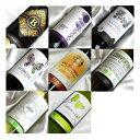 ■送料無料■自然派 赤白ワイン・ベーシック 飲み比べ8本セットVer.7 送料込み機関認証有機ワイン・有機栽培ワインも入っています!【赤ワインセット】【自然派ワイン ビオワイン 有機ワイン bio オーガニックワインセット】【楽天 通販 販売】