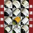 ■送料無料■自然派 人気の品種ピノノワール&シャルドネ 飲み比べ赤白12本セットVer.3 送料込み【赤白ワインセット】【自然派ワイン ビオワイン 有機ワイン bio オーガニックワインセット ピノノワール シャルドネー】