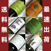 ■送料無料■自然派白ワイン5本入り 葡萄の品種の違いを楽しむ 飲み比べ6本セットver.2 ビオロジックワインも入っています!【白ワインセット】【自然派ワイン ビオワイン 有機ワイン bio オーガニックワインセット】