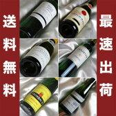 ■送料無料■ フランス産 高級AOC 白ワイン ハーフボトル 飲み比べ6本セットVer.4 送料込み【ギフト ワイン お酒】【375ml×6】【ハーフワインセット】【白ワインセット】【ハーフサイズ】【楽天 通販 販売】
