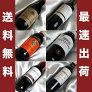 送料無料当店大人気の売れ筋赤ワインハーフボトル飲み比べ6本セット送料込み【ハーフS】