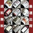 ■送料無料■しなやかな飲み口赤ワイン12本セットギフト・贈り物にも、デイリーにも【赤ワインセット】【送料込み・送料無料】【楽天 通販 販売】