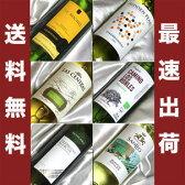 ■送料無料■自然派ワイン入り お手軽に!辛口白ワイン6本セットVer.2 【辛口白ワインセット 6本セット】【白ワインセット】【楽天 通販 販売】