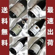 ブルゴーニュ 赤ワイン ブルゴーニュワインバラエティセット
