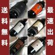 ■送料無料■イタリアンな赤ワイン ハーフボトル 飲み比べ6本セットVer.3【ギフト ワイン お酒】【375ml×6】【イタリアワインセット】【ハーフワインセット】【赤ワインセット】【ハーフボトルワイン】【楽天 通販 販売】