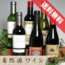 ■送料無料■自然派フランス産ワインベーシック赤白飲み比べハーフボトル6本セット送料込み【ハーフS】