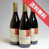 【送料無料】ロバート・モンダヴィ モンダヴィ プライベート・セレクション ピノノワール 3本セットRobert Mondavi Private Selection Pinot Noir アメリカワイン/カリフォルニアワイン/赤ワイン/ミディアムボディ/750ml×3/ロバートモンダヴィ