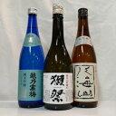 【日本酒利き酒師厳選!】純米大吟醸入り吟醸飲み比べセット2《 獺祭 / 越乃寒梅 / 八海山 》各7