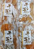 【送料520円込 まとめ買いは送料調整します】[肘折に花を!] 優しい甘さ 干し芋 280g×4【送料無料】