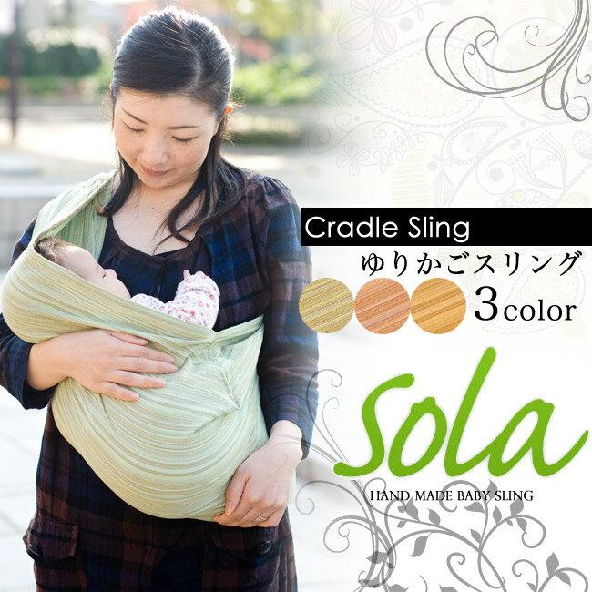 Sling 001 01