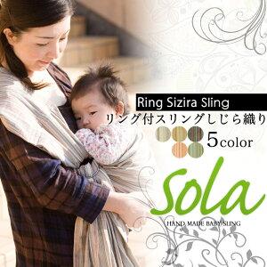 高級しじら織り幅広スリング■全5色 【新生児 抱っこ紐 抱っこひも だっこひも 防寒 手作り …