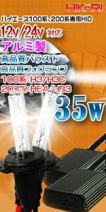 H4ヘッドライトキット※55W!選択自由3年保証へ