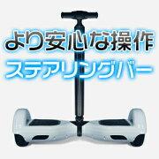 ポイント クーポン バランス スクーター ホバーボード ステアリング