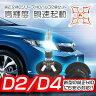 【ポイント最大16倍&クーポン5%OFF】 1年保証 HID バルブ HID バルブ 純正交換用HIDバルブ D2R D2S TKK-Gの快速起動バルブセット 5つのヒットポイントで安心安全 安心1年保証 D2R D2S 車用品 外装パーツ ヘッドライト HID D2 35W 送料無料 【10P04Mar17】