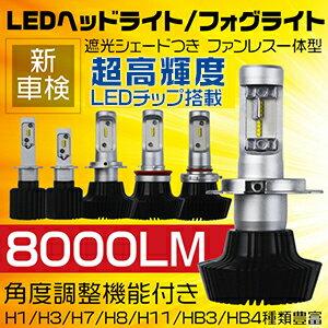 ニッサン Be-1 BK10 ヘッドライト H4 LEDヘッドライト PHILIPS製 8000LM Hi/Lo 12V対応 新基準車検対応 6500k バルブ【2個入り】 1年保証 送料無料