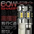 【ポイント最大16倍&クーポン5%OFF】 1年保証 LED バルブ ランプ ウルトラロケット SHARP製の60W LED フォグランプLED化 ポジション ウインカー バックランプ ルームランプ T10 T15 T16 H1 H3 バルブ【2個入り】 1年保証 メール便送料無料 【02P03Dec16】