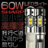 【ポイント最大16倍&クーポン5%OFF】 1年保証 LED バルブ ランプ ウルトラロケット SHARP製の60W LED フォグランプLED化 ポジション ウインカー バックランプ ルームランプ T10 T15 T16 H1 H3 バルブ【2個入り】 1年保証 メール便送料無料 【10P04Mar17】
