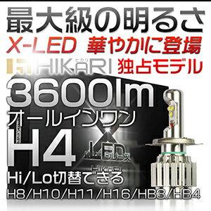 LED バルブ ランプ CREE社 LED ホワイト5500k LED ヘッドライト&フォグランプ オールインワン LED バルブ ランプ HIDの時代は終わり! H4(Hi/Lo) H7 H8 H11 H16 H10 HB3 HB4 LEDライト ヘッドランプ 1年保証◆【10P30May15】