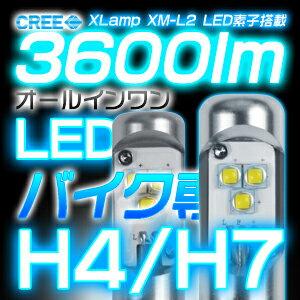 【車用品 外装パーツ LED キット バルブ シングル コンバージョン ヘッドライト フォグランプ ...