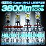 【ポイント最大16倍&クーポン500円OFF】 1年保証 LED バルブ ランプ 3600LM HIDの時代は終わり! オールインワン CREE社 LED ホワイト5500k LED ヘッドライト&フォグランプ H4(Hi Lo) H7 H8 H11 H16 H10 HB3 HB4 ヘッドランプ 1年保証 【10P04Mar17】
