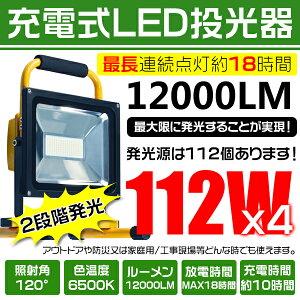 充電式ポータブル投光器