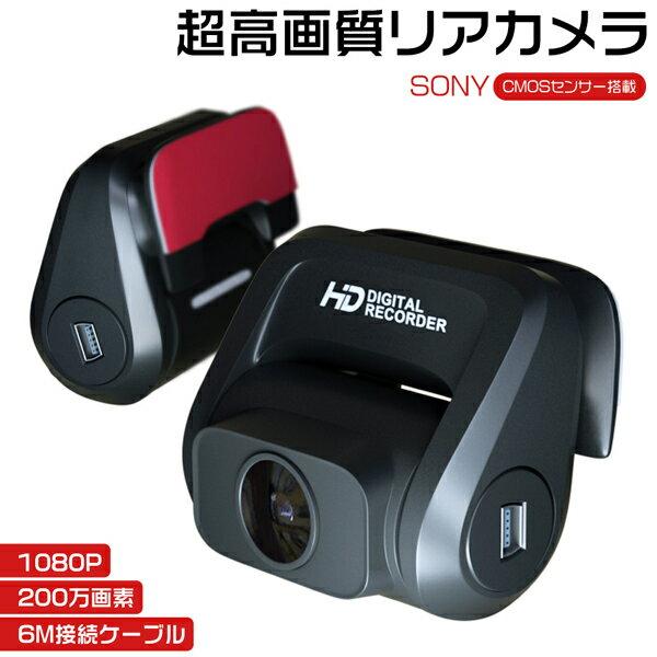 ドライブレコーダー本体と同時注文限定 お一人様1個限定! リアカメラ 1080P SONY製イメージセンサー搭載 170°超広角 6m接続ケーブル ノイズ対策済 1年保証 HIKARI