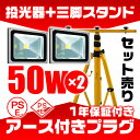 50WLED投光器2台セット 投光器三脚 作業灯スタンド 携帯式 LED投光器 LEDヘッドライト LEDワークライト用 夜間作業 災害 非常用 1年保証 送料無料 HIKARI