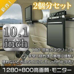 【商品到着後レビューで1年保証付き】ヘッドレストモニター10.1インチ WXGA(1280x800)HDMI ス...
