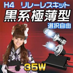 【車用品 外装パーツ HID キット バルブ シングル コンバージョン ヘッドライト フォグランプ ...