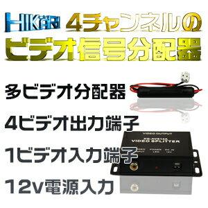 送料無料!NEWモデル仕様!映像分配器ビデオブースター4ポート