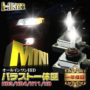 [商品到着後レビューで1年保証付き]【ランキング入賞】新作一体型HIDキット リレーレス6000K/80...