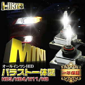 55W HID キット バルブ オールインワン HID 最小級取り付け3分 一体型HIDキット HB3 HB4 H8 H9 H10 H11 3000K 4300K 12000K選択可 1年保証 送料無料
