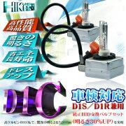 純正交換用D1CD1R/D1S対応HIDバルブセット