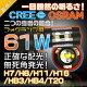 [商品到着後レビューで1年保証]★★ 楽天先行発売 61w 21w CREE製+40...